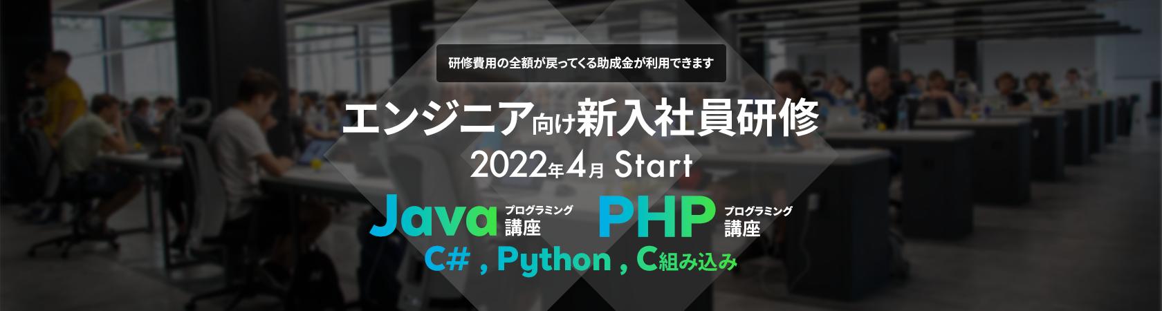 2021年度Java・PHP新入社員研修