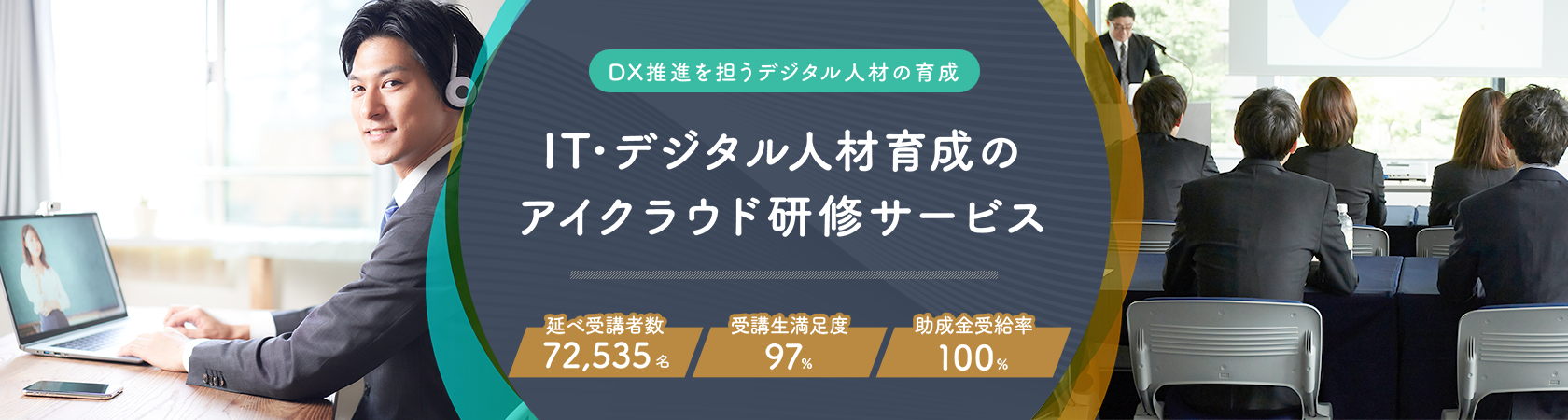 オンラインライブ研修