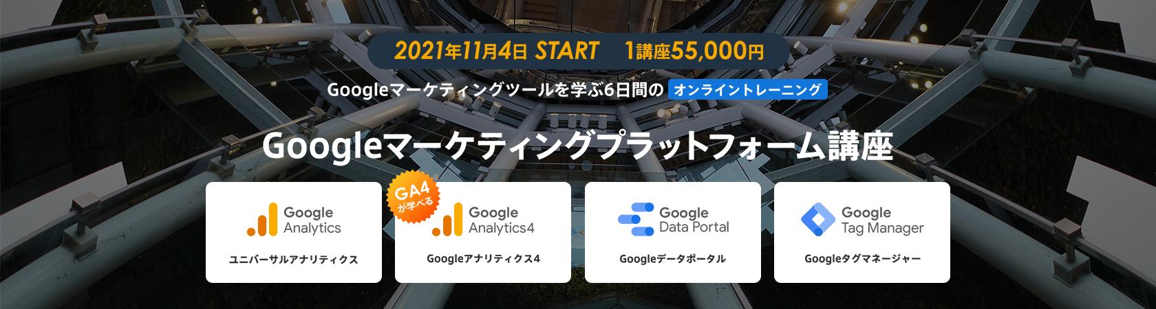 Googleマーケティングプラットフォーム講座