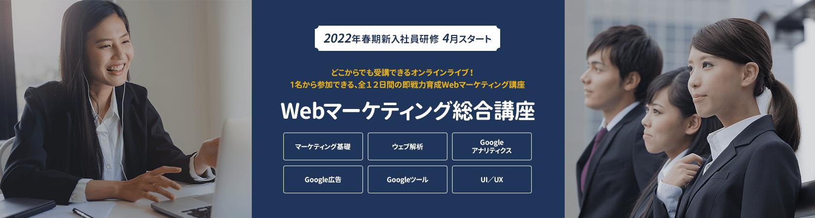 2021年度Webマーケティング新入社員研修