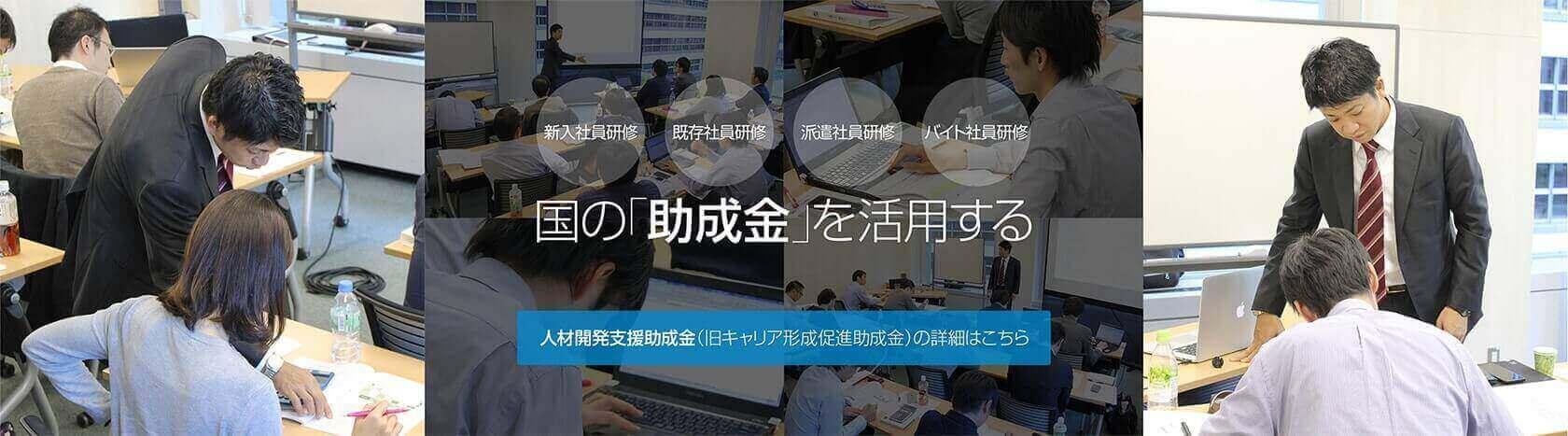 助成金を活用した企業研修を実施。Javaプログラミング、PHPプログラミング、HTML/CSSなどWebエンジニア向けの職業訓練コースがあります