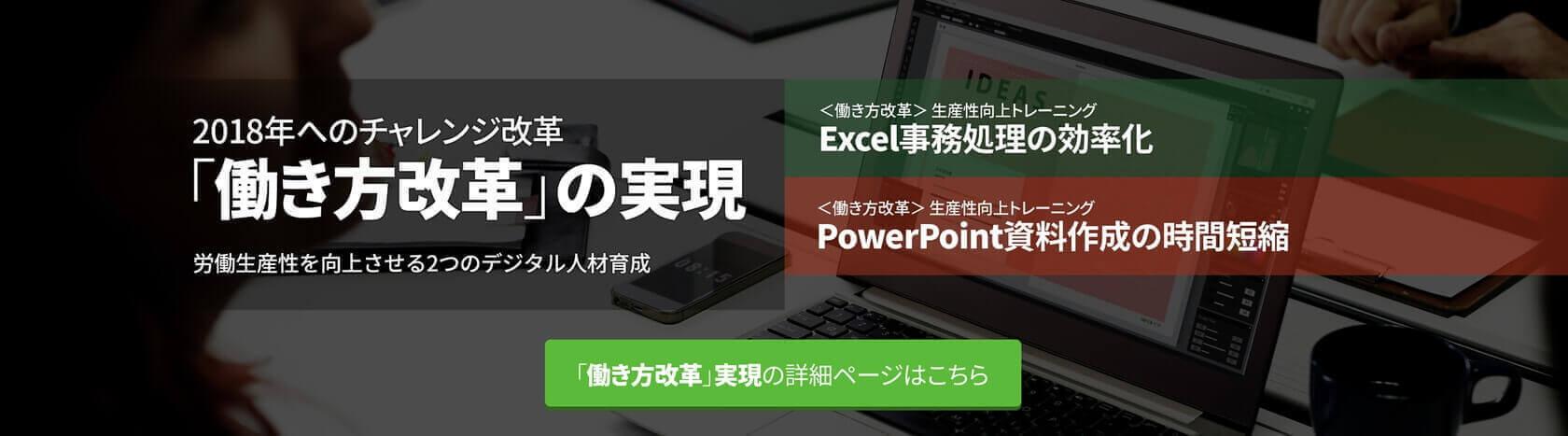働き方改革の実現に向けた「Excel・PowerPoint企業研修」