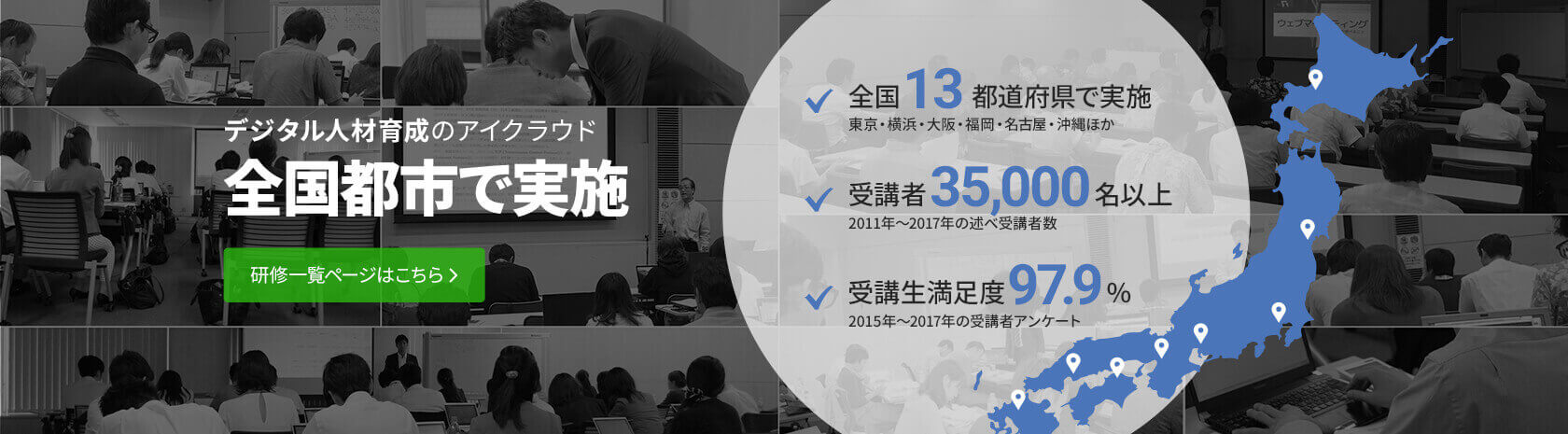 アイクラウドの企業研修は全国13都市で実施!受講者数35,000名以上、満足度97.9%