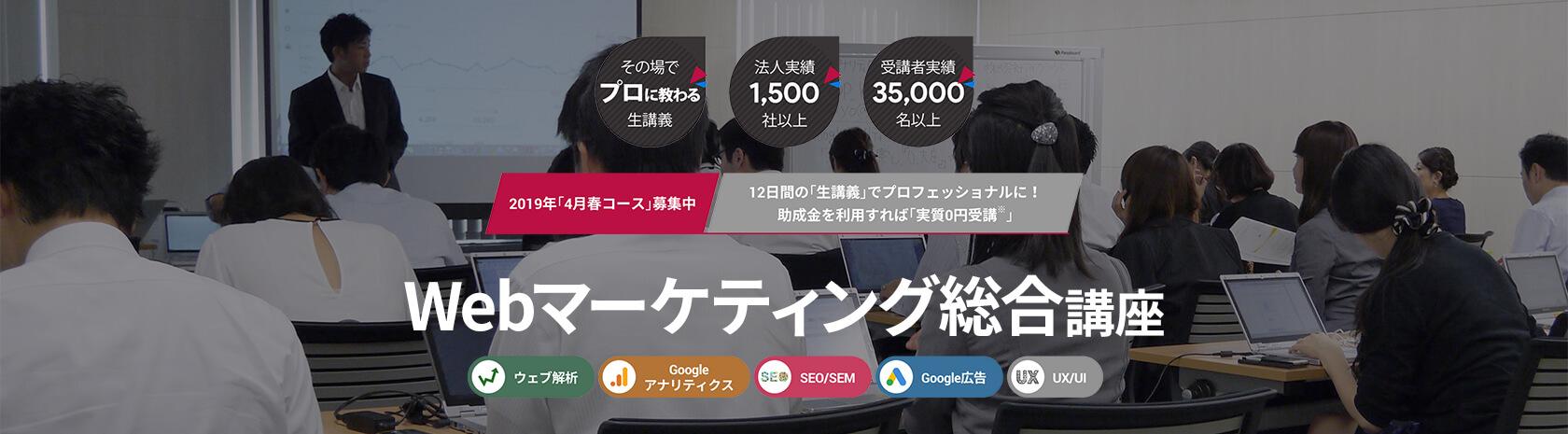 Webマーケティングを体系的に学べる講座です。1,500社、35,000名以上の研修実績!!東京開催
