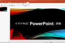 イマドキのPowerPoint(パワーポイント)研修
