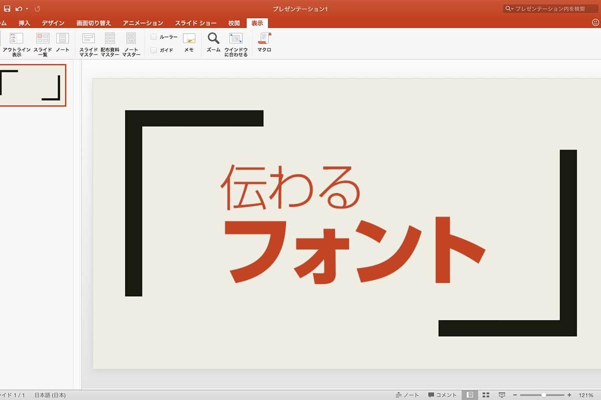 PowerPointではどのフォントを選べば良いか