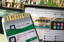 「Webマーケティング資格問題集」のアプリを活用しよう!